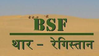 getlinkyoutube.com-NATIONAL SECURITY - BSF: थार रेगिस्तान