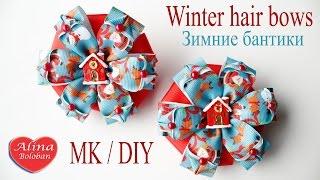 getlinkyoutube.com-Зимние Бантики для волос. Мастер класс / Winter hair bows. DIY