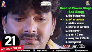 Best Of Pawan Singh (Sad Song) [ Bhojpuri Audio Jukebox ] Bhojpuri Superhit Song