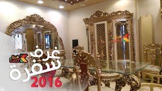غرف سفرة دهبى 2016