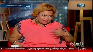 getlinkyoutube.com-#نفسنة  لقاء مع نجمة مسرح مصر ويزو