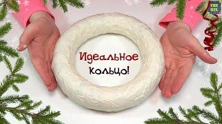 getlinkyoutube.com-★ ИДЕАЛЬНОЕ  КОЛЬЦО за 50 руб.! (Новогодний венок своими руками)