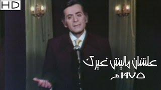 getlinkyoutube.com-الأستاذ فريد الأطرش - علشان ماليش غيرك   فيلم نغم في حياتي 1975م