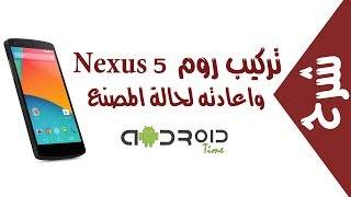 getlinkyoutube.com-تركيب روم Nexus 5  واعادته لحالة المصنع | UnRoot Nexus 5
