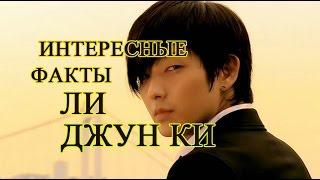 getlinkyoutube.com-Ли Джун Ки.