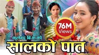 New Nepali Lok Dohori Song 2075   सालको पातको टपरी Salko Patko   Kulendra Bishwakarma & Bishnu Majhi