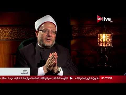 حوار المفتي .. الثلاثاء 6 يونيو 2017