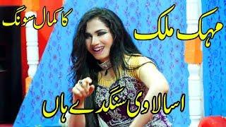 Mehak Malik - New Super Hit Dance