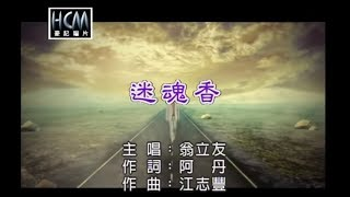 getlinkyoutube.com-翁立友-迷魂香(官方KTV版)