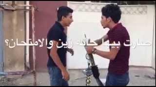 getlinkyoutube.com-تحشيش عراقي طالب السادس قبل امتحان الرياضيات