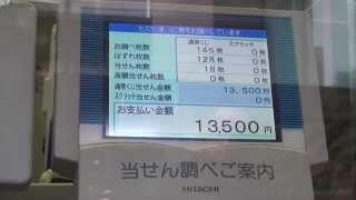 getlinkyoutube.com-【年末ジャンボ宝くじ2014】出るか高額当選!1800枚をイッキに当選確認してみた。