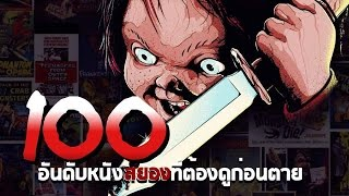 getlinkyoutube.com-100 หนัง สยองขวัญ ที่ต้องดูก่อน ตาย!! ( ตอนที่ 2 )   นาที ..ผวา Minute of Fear