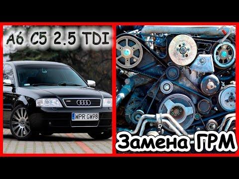 AUDI A6 C5 2.5 TDI замена ремня ГРМ,простой способ