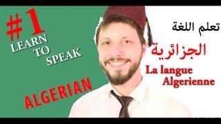 LEARN TO SPEAK ALGERIAN# 1 Greetings (OUEST DIALECT)