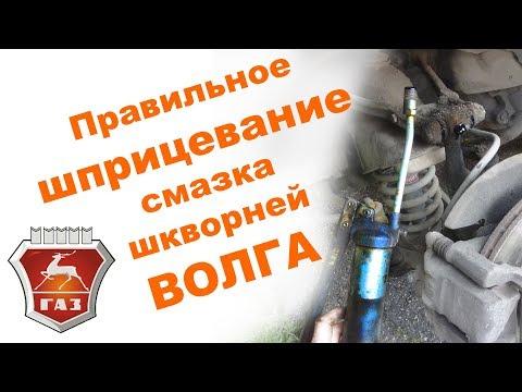 Как правильно шприцевать шкворня Волга Газель УАЗ ГАЗ