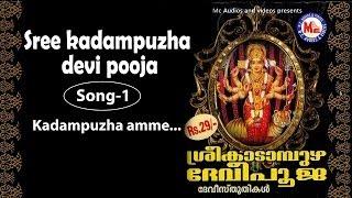 getlinkyoutube.com-Kadampuzha amme - Sree Kadampuzha Devi Pooja