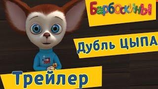 getlinkyoutube.com-Барбоскины - Дубль Цыпа (Трейлер)