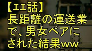 getlinkyoutube.com-【エエ話】長距離の運送業で、男女ペアにされた結果wwww
