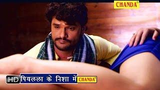 Piyala Ke Nisha Me || पियला के निशा में ||Khesari Lal Yadav, Ritika ||Hottest Comedy Movies