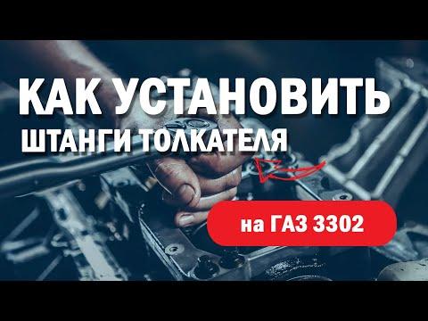 Штанги толкателя с гидрокомпенсаторами ГАЗ 3302 дв. УМЗ 4216