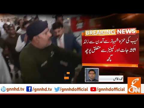 NAB investigates Hamza Shehbaz