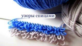 getlinkyoutube.com-Узор спицами бахрома мех