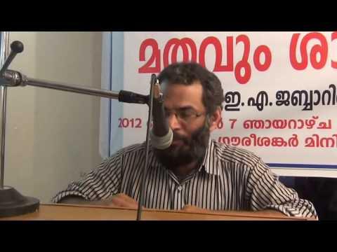 Islam And Science (Malayalam) By E A Jabbar
