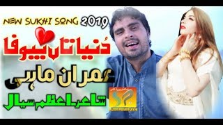 Duniya Tan Bewafa Hy || Imran Mahi || Latest 2019 || Latest Punjabi And Saraiki Song