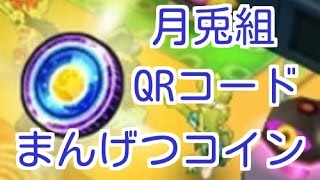 getlinkyoutube.com-【月兎組】まんげつコイン パスワード