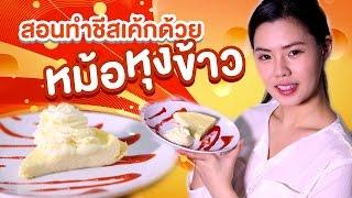 getlinkyoutube.com-🍽 สอนทำชีสเค้กด้วยหม้อหุงข้าว | แอริกะ