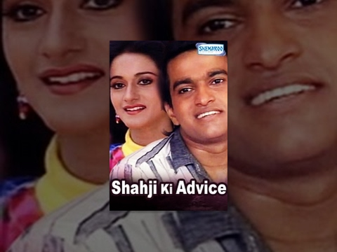 Shahji Ki Advice