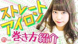 getlinkyoutube.com-ストレートアイロンの巻き方 森みはる編-How to hair arrange-♡mimiTV♡