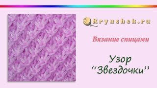 "getlinkyoutube.com-Узор ""Звездочки"" спицами (Knitting. Pattern ""Sprockets"")"
