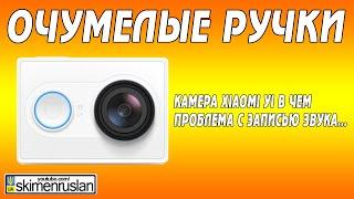 getlinkyoutube.com-Камера Xiaomi Yi в чём проблема с записью звука