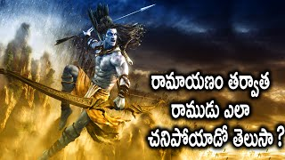 getlinkyoutube.com-Shocking Mystery Death of Lord Shri Ram after The Ramayana