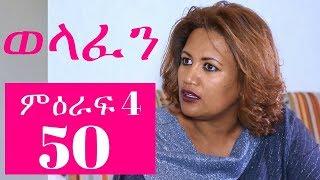Welafen Drama Season 4 Part 50 - Ethiopian Drama