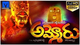 Ammoru (1995) - Telugu HD Full Length Movie with English Subtitles || Soundarya | Ramya Krishna width=