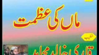 getlinkyoutube.com-Maa Di Azmat by Qari  Khalid Mujahid.wmv