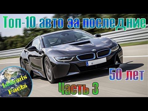 Топ-10 самых крутых автомобилей за последние 50 лет. Часть 3