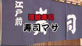 getlinkyoutube.com-寿司マサ1~4 (THE ALFEE 40年目の夏 DVDパンフレット 公式版)
