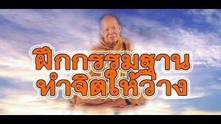 getlinkyoutube.com-หลวงปู่เหรียญ วรลาโภ เทศนาเรื่องฝึกกรรมฐานทำจิตให้ว่าง