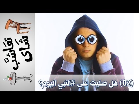 {تعاشَّب شاي} (02) هل صليت على #النبي اليوم؟
