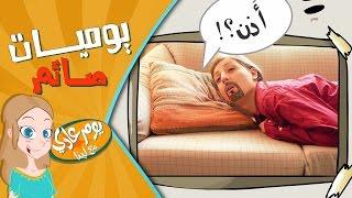 يوميات صائم - يوم عادي مع لينا - Ramadan diary