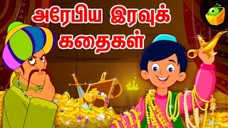 getlinkyoutube.com-Arabian Nights Volume 1 Full Movie in Tamil (HD) | MagicBox Animation | Animated Stories For Kids