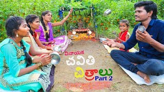 Village lo Chavithi Chitralu | Part 2 | Ultimate Village Comedy | Creative Thinks width=
