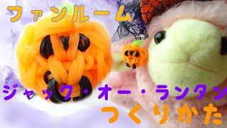 getlinkyoutube.com-ファンルームでハロウィン☆ジャック・オー・ランタンのつくりかた!