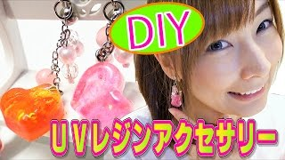 getlinkyoutube.com-【DIY】UVレジンでアクセサリー作り♡ハートモチーフイヤリング