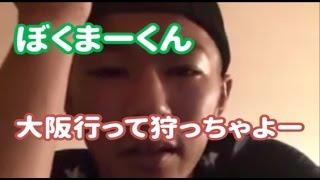 getlinkyoutube.com-【ぼくまーくん】まーくん激怒! ウナなんかワンパンだろ! 大阪行って狩っちゃうよー