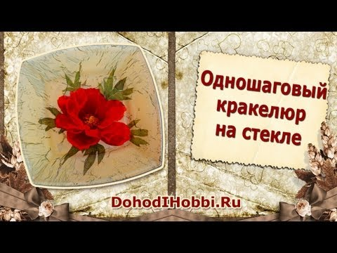 . Craquelure.    .  . DohodIHobbi.Ru