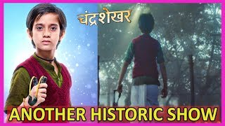 Chandrashekhar | Teaser | Star Bharat New Show | Promo Out | First Look